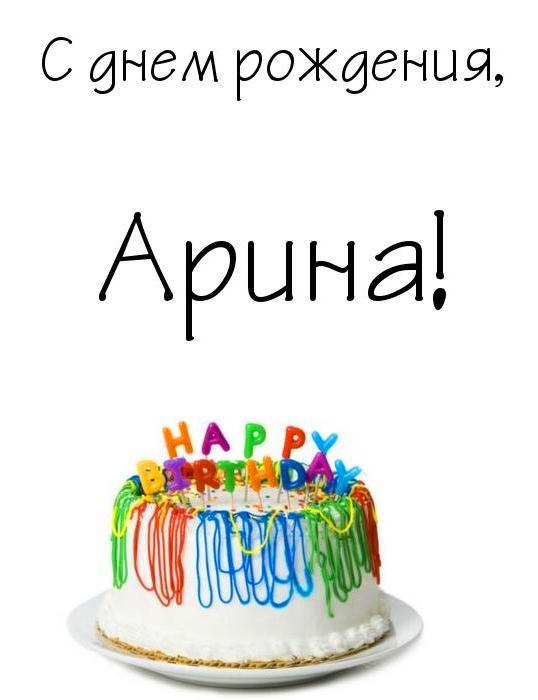 Открытки с днем рождения с именем арина, смешные