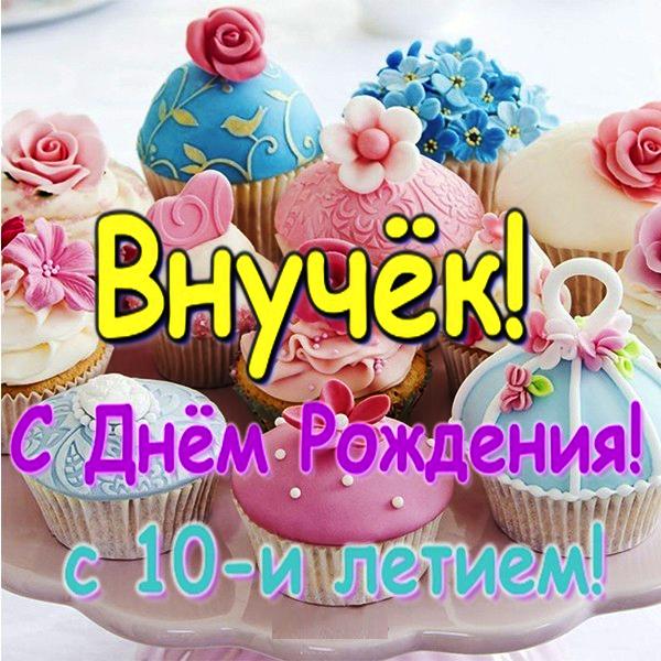 Открытка внучке на день рождения 10 лет, картинки гифки смешные