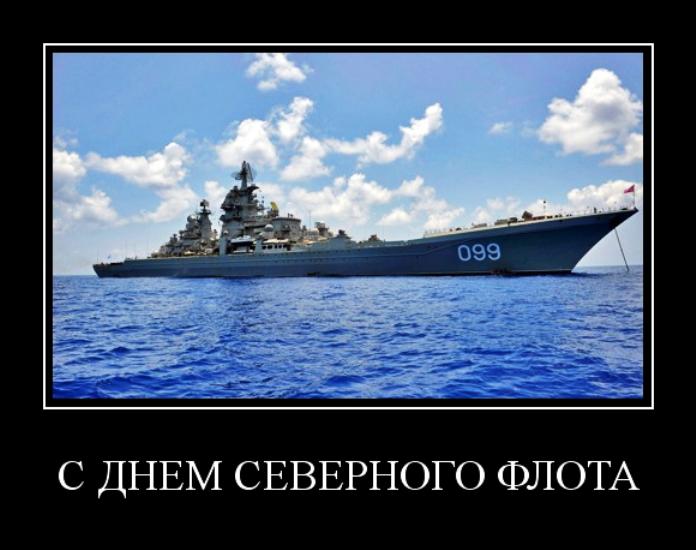 Открытки с днем северного флота 29