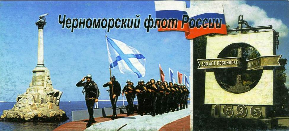 Открытка с днём черноморского флота 556