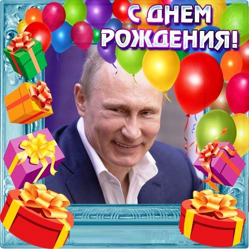 Поздравительные открытки на день рождение президента