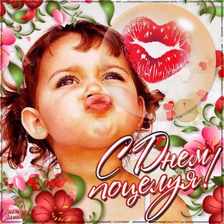 Пожелания картинки с днем поцелуев