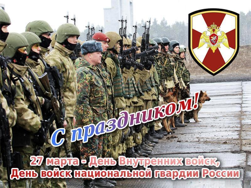 Поздравления к дню внутренних войск