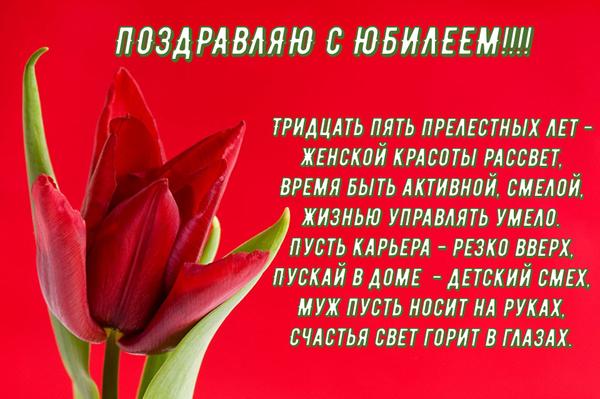 Мая своими, открытка подруге с 35 летием прикольное