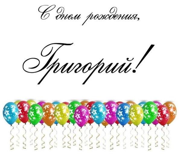 С юбилеем гриша открытки, дмитрия днем рождения