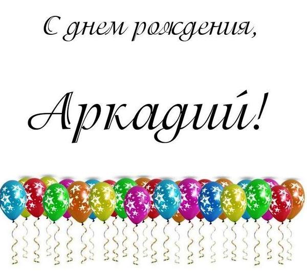 Картинки с днем рождения аркадий