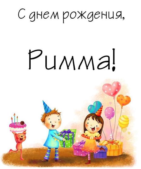 Открытки с днем рождения римме прикольные, картинки