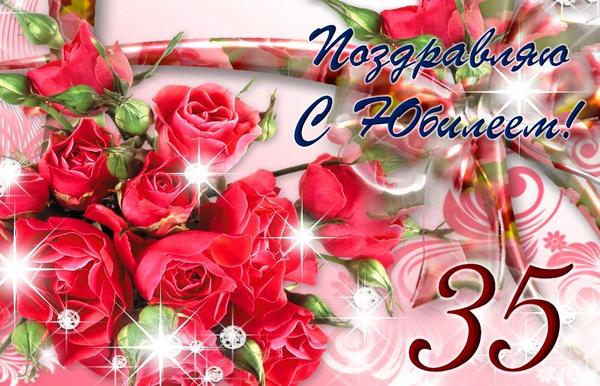 Поздравления с 35 летием для татьяны