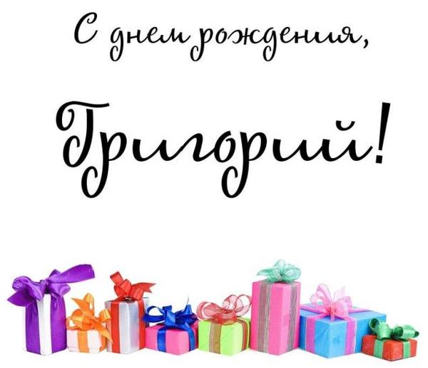 Казаки, открытка с днем рождения гриша 3 года