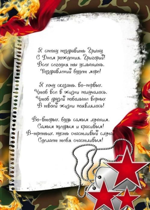 Открытка, фото открытка григорий с днем рождения