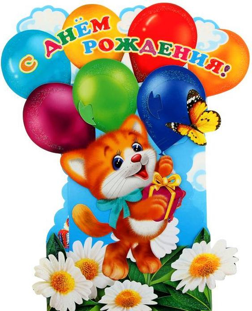 Картинки на открытку с днем рождения детские для, фон