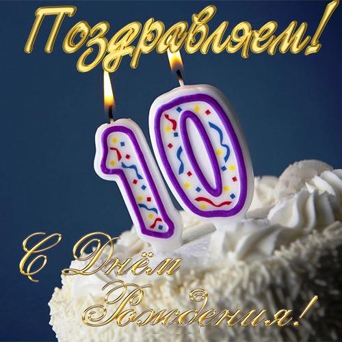 Поздравление с днем рождения внук 10 лет