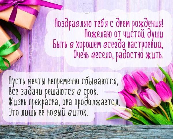 Короткие поздравления с днем рождения пожилой женщине в прозе своими словами 89