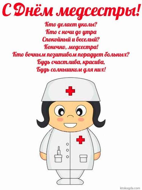 Прикольные картинки к дню медицинской сестры, открытки днем