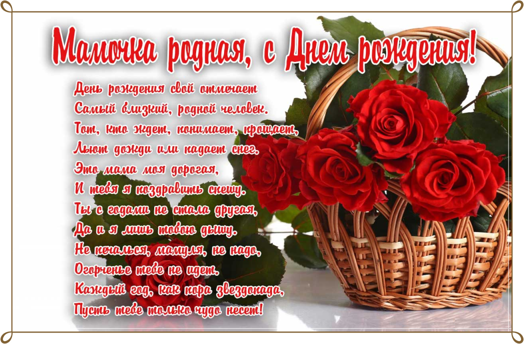 Стих поздравления любимой маме с днем рождения
