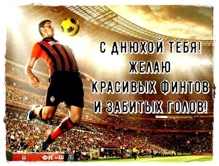 открытки поздравления футбол магазины