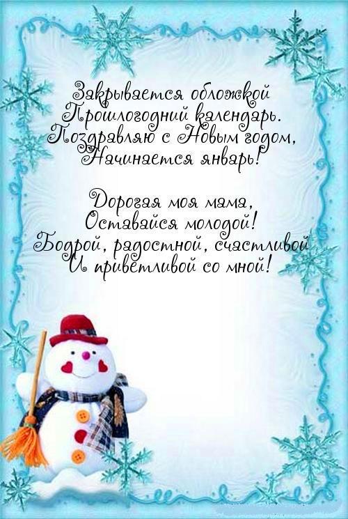 С новый годом мама открытка