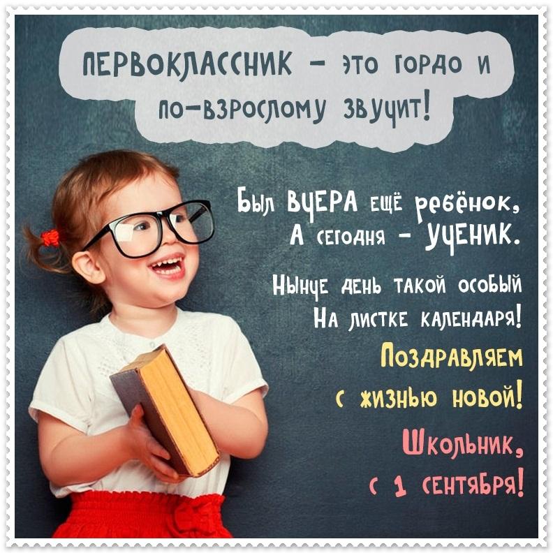Очень, прикольные открытки с первым сентября для родителей первоклассников