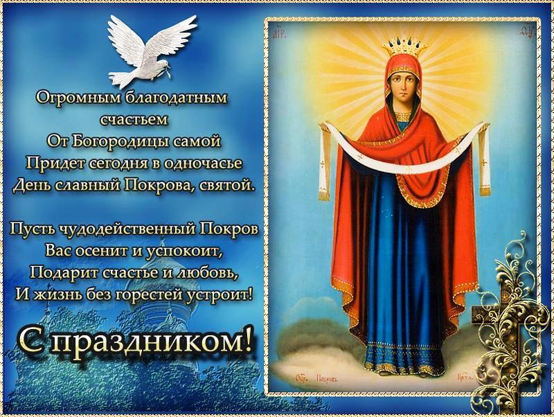 праздник покрова пресвятой богородицы поздравить теле