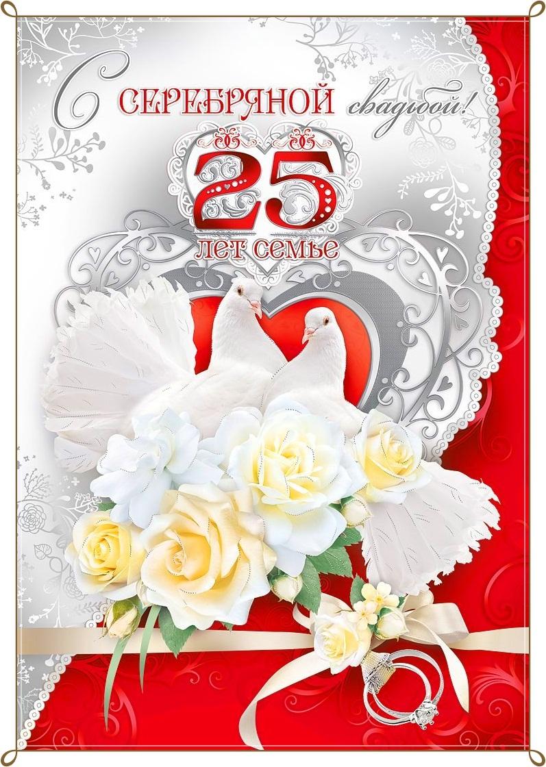 Прикольные открытки на 25 летие свадьбы