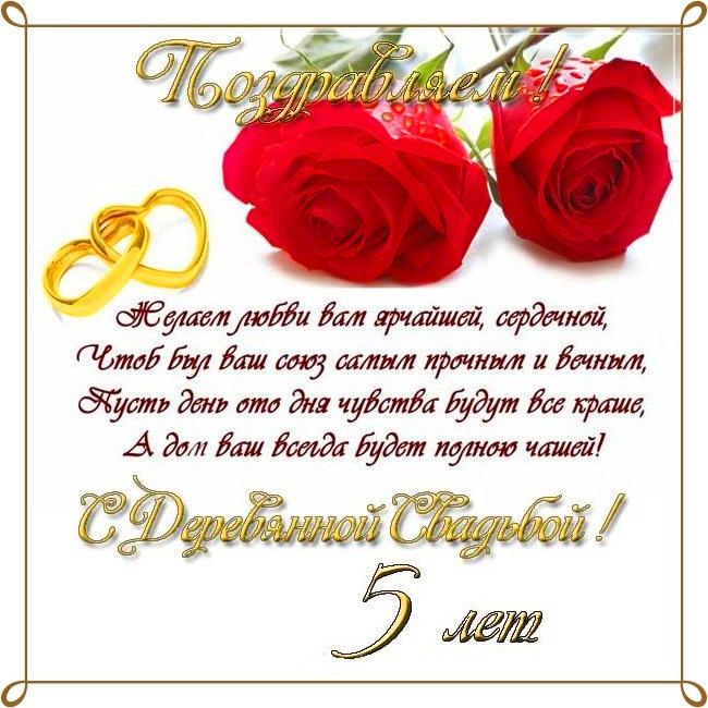 Поздравление на 5 годовщину свадьбы друзьям трогательные