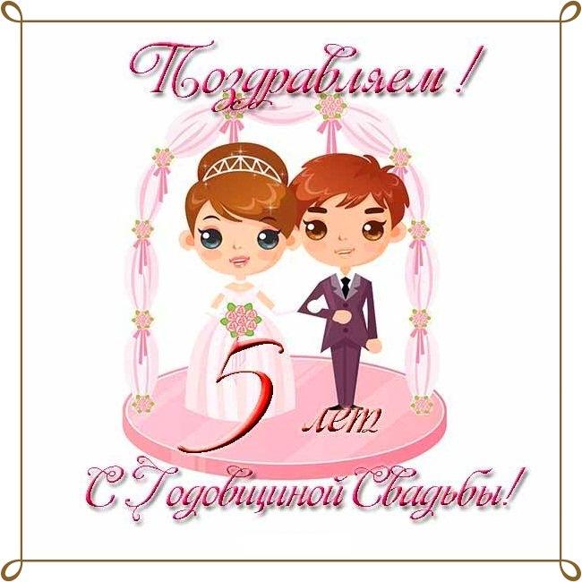 Поздравление родителям с 29 годовщиной свадьбы в прозе