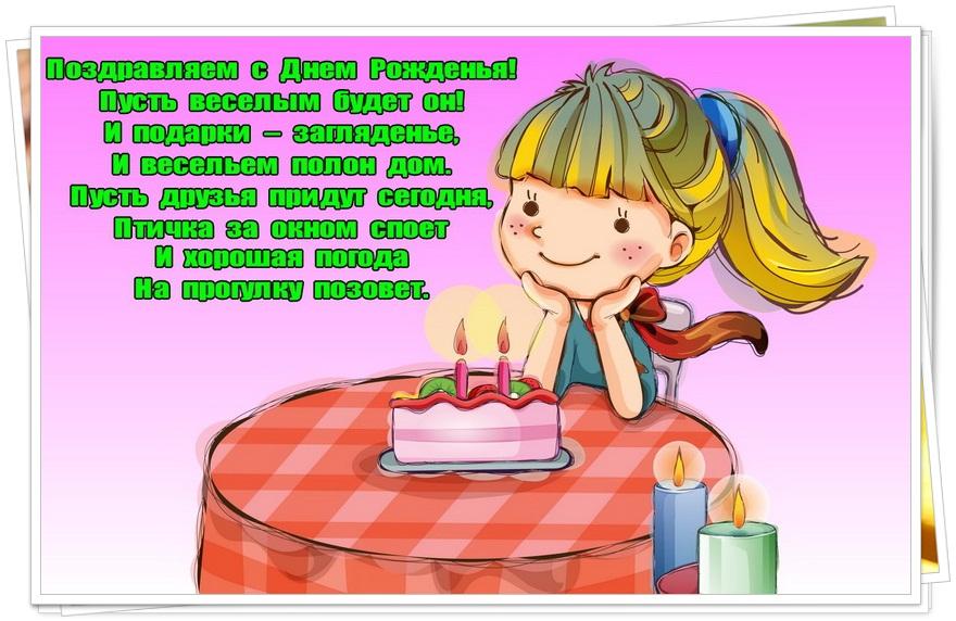 Поздравления с днем рождения девочки 7 лет от друга