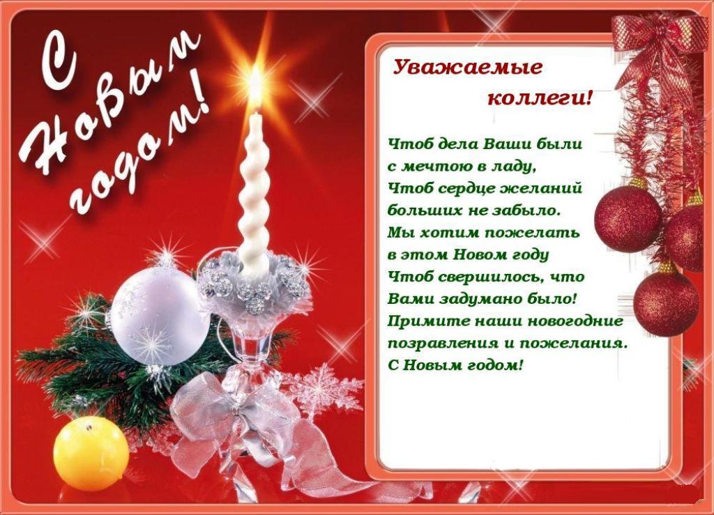 Открытка для, открытки с новым годом коллег по работе