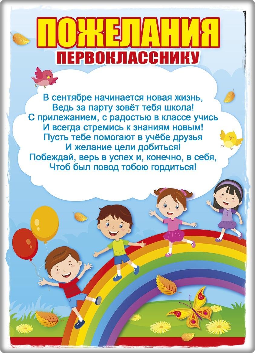 Детские, открытки первоклашкам