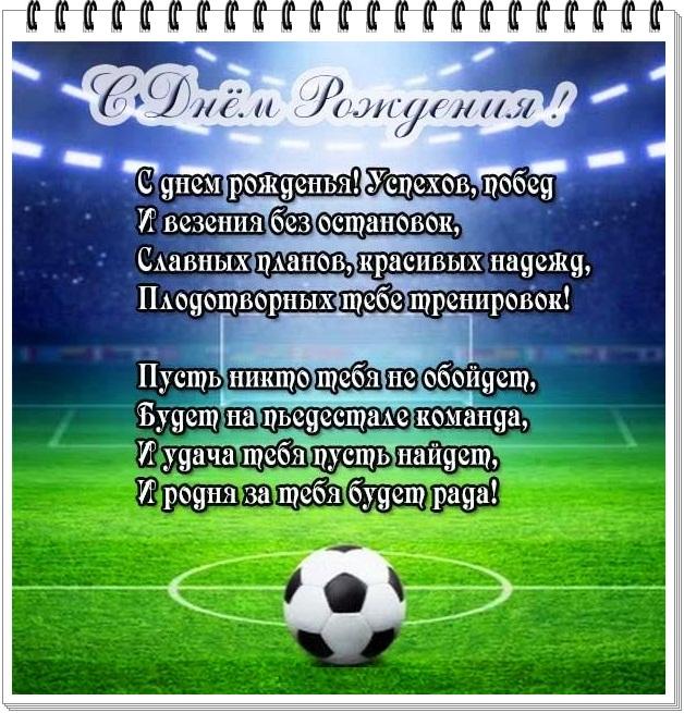 Футбольная открытка с днем рождением