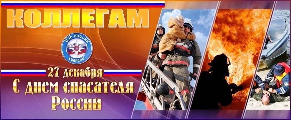 Картинки про, открытки день мчс россии