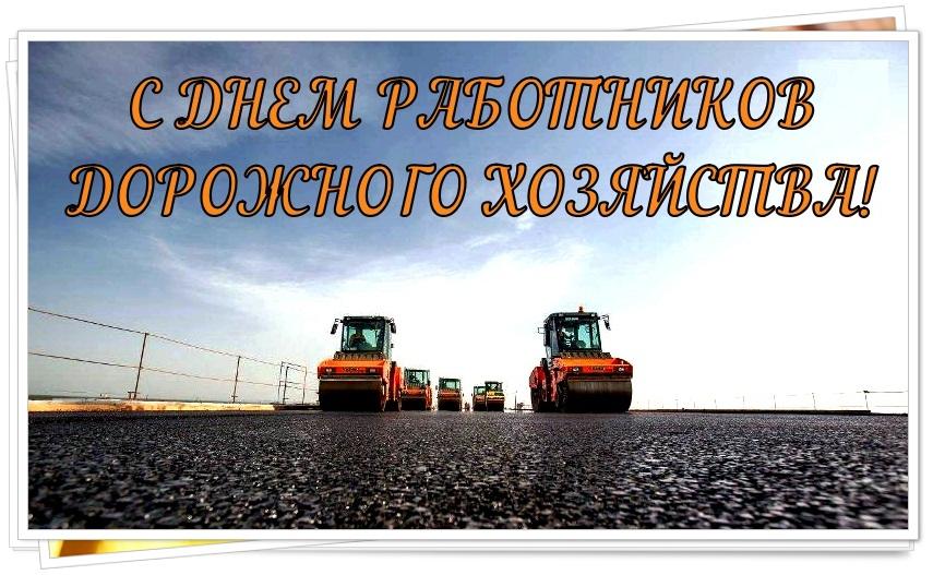 Открытки с днем дорожного строительства