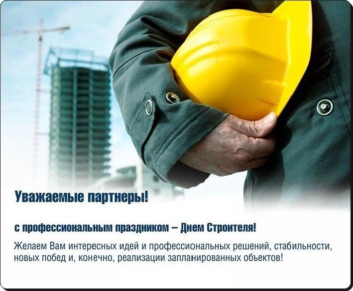 Поздравление с днем строителя партнеров в прозе