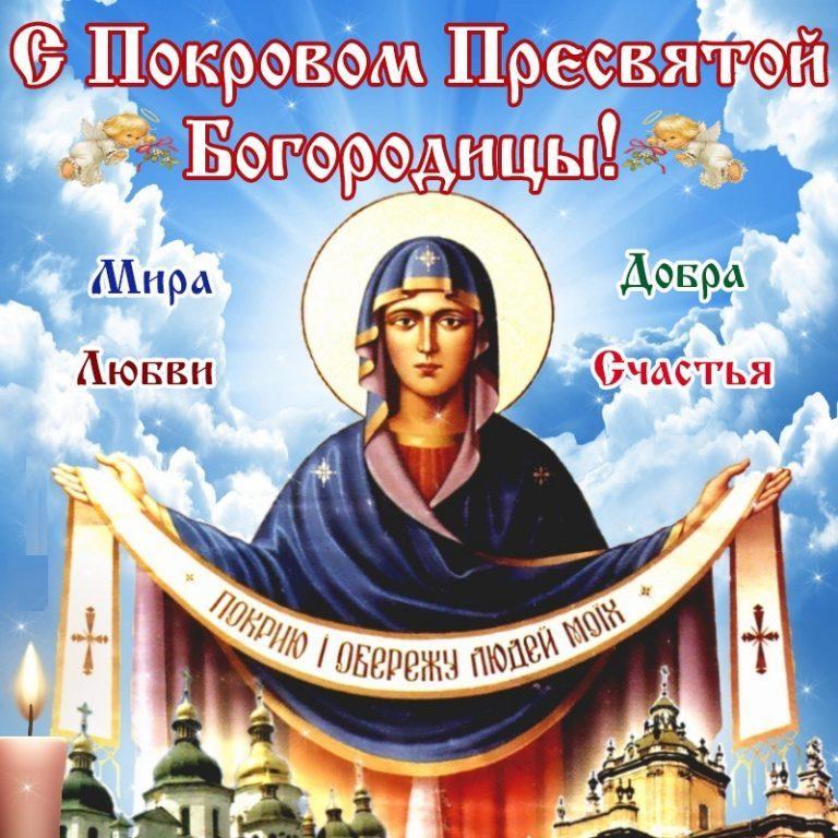 С праздником с покровом пресвятой богородицы картинки 2
