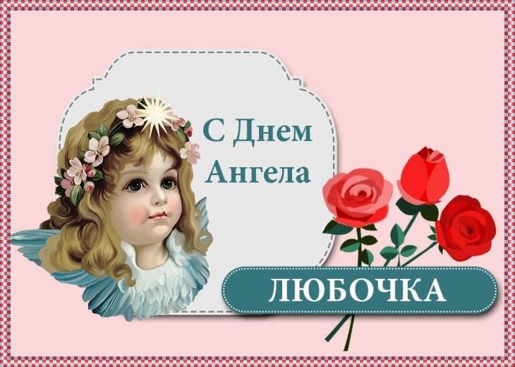 Открытка для любови с днем ангела, днем рождения женщине