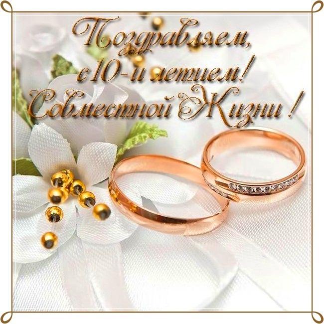 какие поздравления на оловянную свадьбу нас сможете
