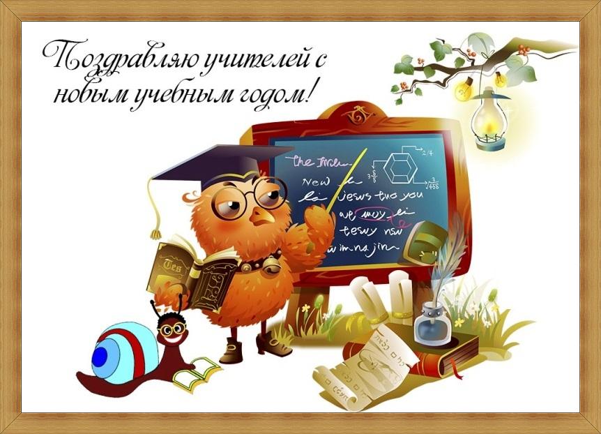 С 1 сентября 2017 поздравление учителю открытка