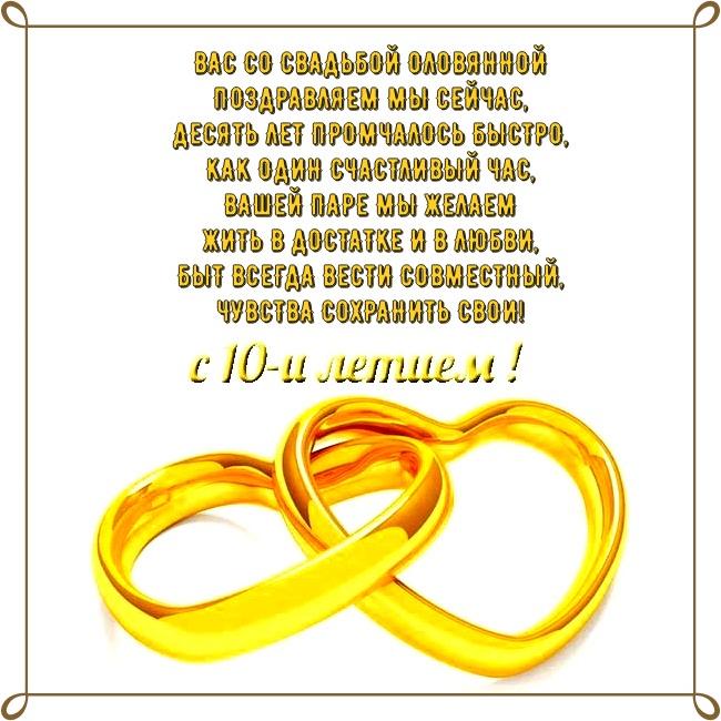 Поздравления с 10 годовщиной свадьбы мужу от жены