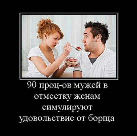 Картинки прикольные про мужа и жену как они любят друг друга
