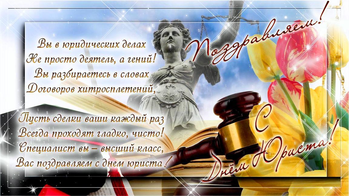 открытки анимации с днем юриста этой статьи