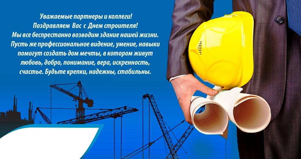 Поздравления короткие для строителей
