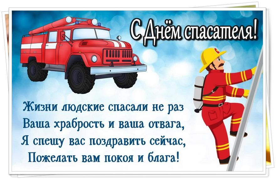 Открытка, пожарные открытки с новым годом