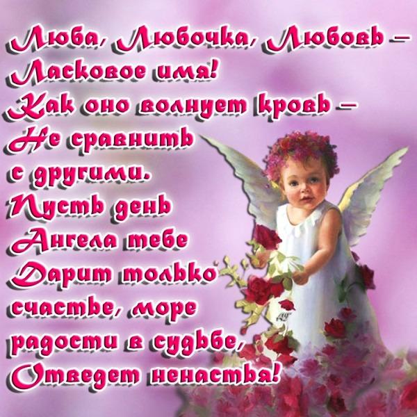 Любимой, открытки по именам женщин люба