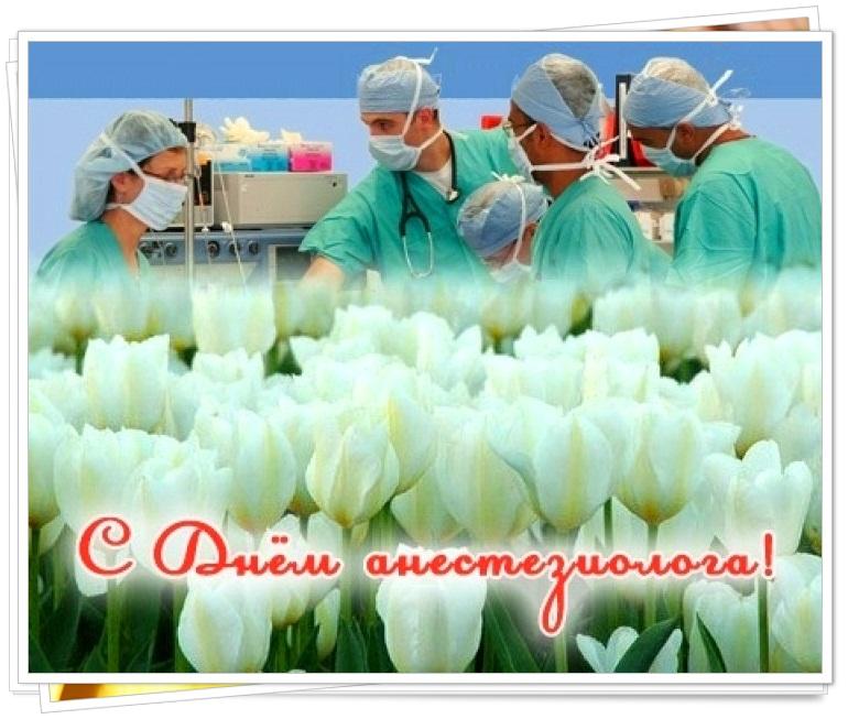 Поздравления с днем анестезиолога картинки прикольные