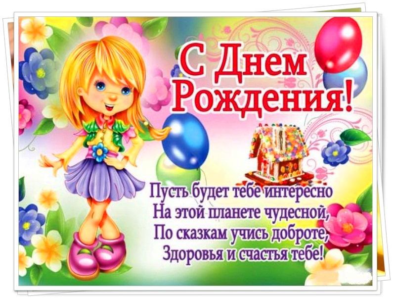 Открытка с поздравлением для девочки 8 лет