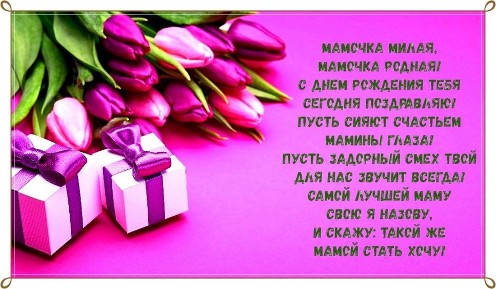 Поздравление с днем рождения женщине теще в прозе