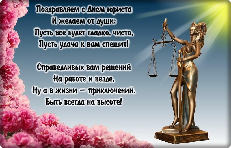 День адвоката поздравление в прозе