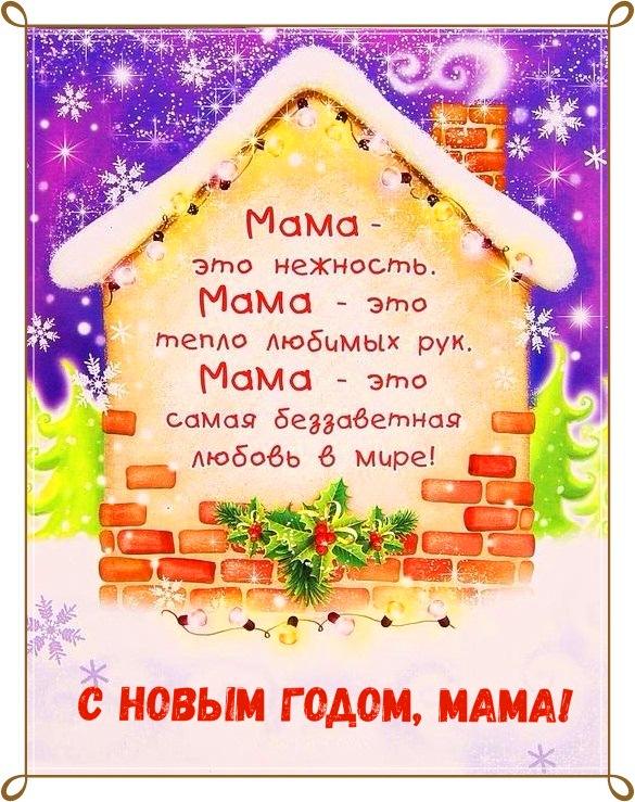стрижка укорачивание пожелания на новый год любимой маме если фотографируете, закрывайте