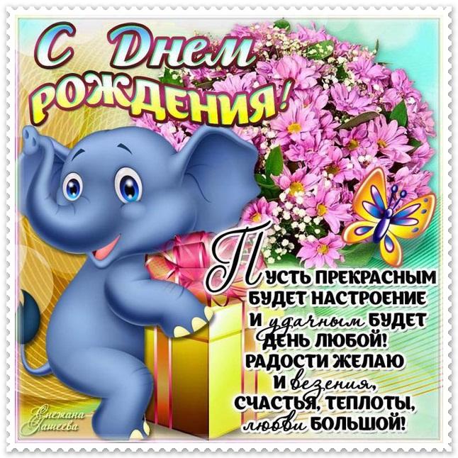 Поздравления с днем рождения девочке открытки фото, прикольных