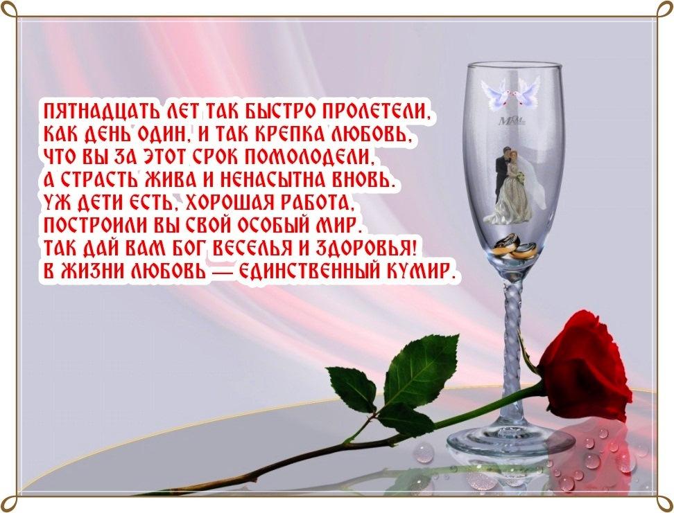 Поздравления с годовщиной свадьбы 15 лет друзьям проза